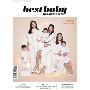 Best Baby (韓国雑誌) / 2018年3月号 [韓国語] [海外雑誌] [子供]|seoul4