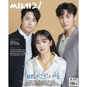 CINE21 (韓国雑誌) / 1122号[韓国語] [海外雑誌] [CINE21] seoul4
