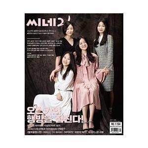 CINE21 (韓国雑誌) / 1139号[韓国語] [海外雑誌] [CINE21]|seoul4