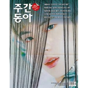 週間東亜 (韓国雑誌) / 1217号 (表紙:防弾少年団 ジン)[韓国語]