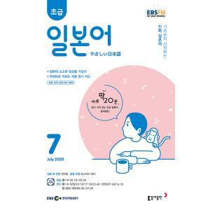 (予約販売 6/22以降発送予定)EBS FM Radio 初級日本語会話 (韓国雑誌) / 2018年7月号[韓国語][海外雑誌][EBS FM Radio 初級日本語会話]|seoul4