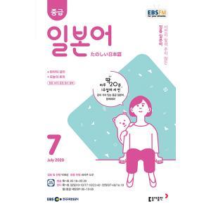 (予約販売 6/22以降発送予定)EBS FM Radio 中級日本語会話 (韓国雑誌) / 2018年7月号[韓国語][海外雑誌][EBS FM Radio 中級日本語会話]|seoul4