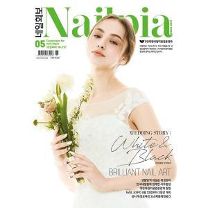 ネイルピア (Nailpia) (韓国雑誌) / 2017年10月号 [韓国語] [海外雑誌] [Nailpia] [ファッション] [ネイル] [かわいい]|seoul4