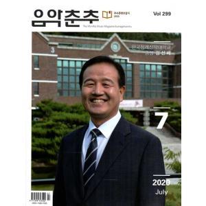 音楽春秋 (韓国雑誌) / 2018年10月号[韓国語][海外雑誌]|seoul4