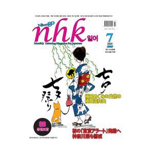 NHK 日本語 (韓国雑誌) / 2018年6月号[韓国語][海外雑誌]|seoul4