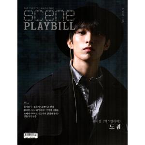 SCENE PLAYBILL (韓国雑誌) / 2017年10月号[韓国語] [海外雑誌]|seoul4