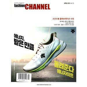 FASHION CHANNEL (韓国雑誌) / 2019年4月号[韓国語][ファッション]|seoul4