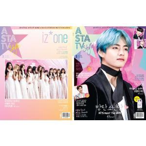 ASTA TV+Style (韓国雑誌) / 2019年3月号 (Bタイプ) [韓国語][海外雑誌]|seoul4