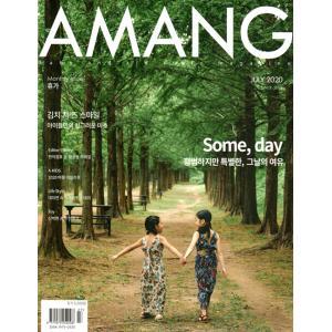 AMANG (韓国雑誌) / 2018年2月号 [韓国語] [海外雑誌]|seoul4