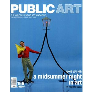 PUBLIC ART (韓国雑誌) / 2018年1月号 [韓国語] [海外雑誌] [PUBLIC ART]|seoul4