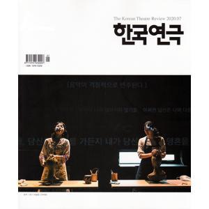韓国演劇 (韓国雑誌) / 2018年10月号[韓国語][海外雑誌][韓国演劇]|seoul4
