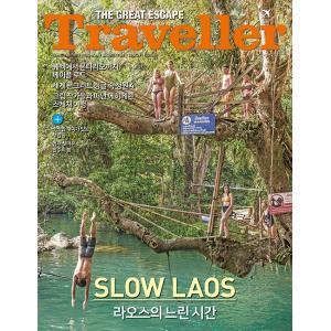The Traveller (韓国雑誌) / 2018年4月号[韓国語][海外雑誌][The Traveller]|seoul4