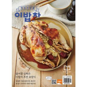 2000ウォンで食卓を整える (韓国雑誌) / 2017年10月号 [韓国料理] [韓国語] [海外雑誌] [2000ウォンで食卓を整える]|seoul4