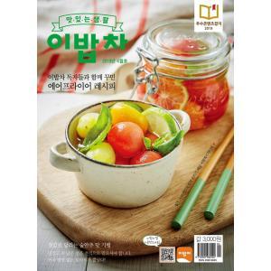 2000ウォンで食卓を整える (韓国雑誌) / 2019年4月号[韓国料理][韓国語][海外雑誌][2000ウォンで食卓を整える]|seoul4