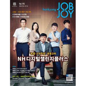 Campus JOB&JOY (韓国雑誌) / 139号 [韓国語] [海外雑誌] [JOB&JOY]|seoul4