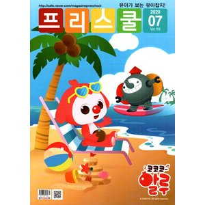 PRESCHOOL (プリスクール) (韓国雑誌) / 2018年2月号 [韓国語] [海外雑誌]|seoul4