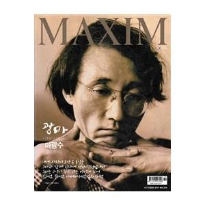 MAXIM KOREA (韓国雑誌) / 2017年10月号[韓国語] [海外雑誌] [MAXIM KOREA] seoul4