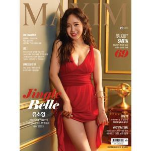MAXIM KOREA (韓国雑誌) / 2017年12月号 (表紙:ユ・ソヨン)[韓国語] [海外雑誌] [MAXIM KOREA]|seoul4