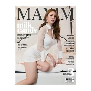 MAXIM KOREA (韓国雑誌) / 2018年3月号 (表紙:ソル・ハユン)[韓国語][海外雑誌][MAXIM KOREA]|seoul4