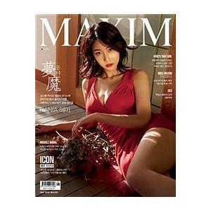 (予約販売 4/25以降発送予定)MAXIM KOREA (韓国雑誌) / 2018年5月号 (表紙:RANIA ヘミ)[韓国語][海外雑誌][MAXIM KOREA]|seoul4