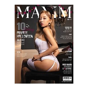 MAXIM KOREA (韓国雑誌) / 2018年10月号 (表紙:ピョ・ウンジ)[韓国語][海外雑誌][MAXIM KOREA]|seoul4