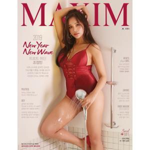 MAXIM KOREA (韓国雑誌) / 2019年1月号 (表紙:チョ・ジョンミン) (Aタイプ)[韓国語][海外雑誌][MAXIM KOREA]|seoul4