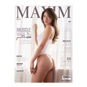 MAXIM KOREA (韓国雑誌) / 2019年2月号 (表紙:キム・グンヒェ) (Bタイプ)[韓国語][海外雑誌][MAXIM KOREA]|seoul4