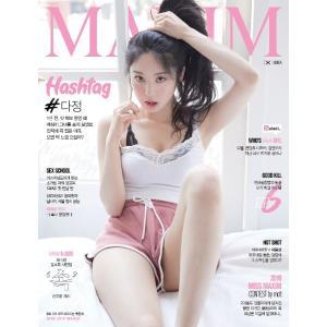 MAXIM KOREA (マキシム コリア) (韓国雑誌) / 2019年6月号 (表紙:ダジョン) (Aタイプ)[韓国語][マクシム]|seoul4