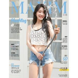 MAXIM KOREA (マキシム コリア) (韓国雑誌) / 2019年6月号 (表紙:ダジョン) (Bタイプ)[韓国語][マクシム]|seoul4