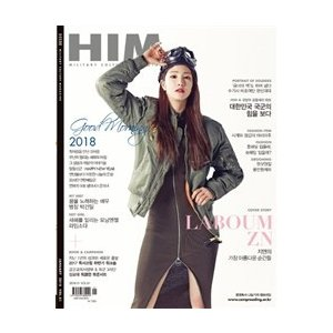 HIM (Military Culture Magazine) (韓国雑誌) / 2018年1月号[韓国語][海外雑誌] seoul4