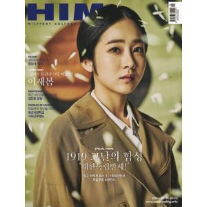 HIM (Military Culture Magazine) (韓国雑誌) / 2019年4月号[韓国語][ミリタリー][軍隊] seoul4