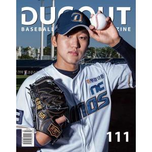 DUGOUT (韓国雑誌) / 2017年10月号 [韓国語] [海外雑誌] [DUGOUT]|seoul4