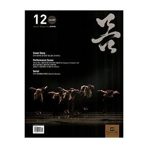 Momm (演劇雑誌) (韓国雑誌) / 2018年10月号[韓国語][海外雑誌][Momm]|seoul4