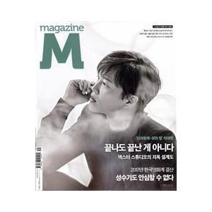 MAGAZINE M (韓国雑誌) / 243号 [韓国語] [海外雑誌] [MAGAZINE M]|seoul4