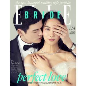 Elle Bride (韓国雑誌) / 2018年3月号(春夏号)[韓国語][海外雑誌][ファッション][かわいい]|seoul4