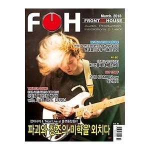 FOH (韓国雑誌) / 2018年2月号 [韓国語] [海外雑誌]|seoul4