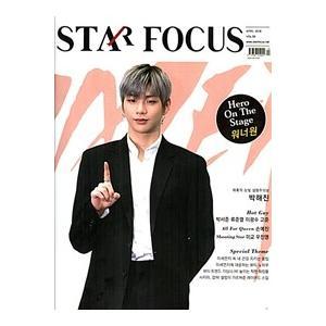 Star Focus (韓国雑誌) / 59号 (Bタイプ)[韓国語][海外雑誌][Star Focus]|seoul4