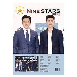 Nine Stars (韓国雑誌) / 2018年5月号[韓国語][海外雑誌][Nine Stars]|seoul4
