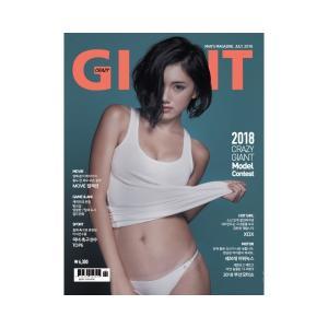 Crazy Giant (韓国雑誌) / 2018年7月号[韓国語][海外雑誌]|seoul4