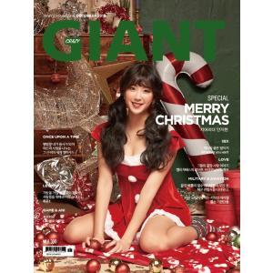 Crazy Giant (韓国雑誌) / 2018年12月号 (表紙:アン・ジヒョン) (Aタイプ) [韓国語][海外雑誌]|seoul4