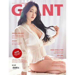 Crazy Giant (韓国雑誌) / 2019年4月号[韓国語][クレイジージャイアント]|seoul4