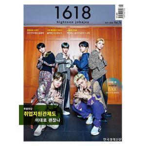 1618 Highteen JOB&JOY (韓国雑誌) / 2018年2月号 [韓国語] [海外雑誌] [JOB&JOY]|seoul4