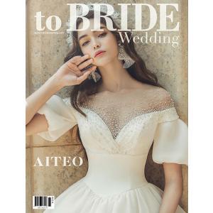(予約販売 2/27以降発送予定)to.BRIDE (韓国雑誌) / 2018年3月号 [韓国語] [海外雑誌] [ファッション] [かわいい] [MY WEDDING]|seoul4