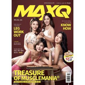 MAXQ (韓国雑誌) / 2019年4月号[韓国語][フィットネス]|seoul4