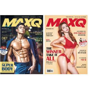 MAXQ (韓国雑誌) / 2018年12月号[韓国語][フィットネス]|seoul4