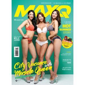 MAXQ (韓国雑誌) / 2019年8月号[韓国語][マックスキュー][フィットネス]