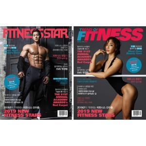 Trend Of Fitness (韓国雑誌) / 2018年9、10月号[韓国語][海外雑誌]|seoul4