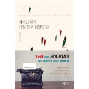 (韓国書籍)もしかしたら私が一番聞きたかった言葉 [ドラマ「シカゴのタイプライター 」出た本]|seoul4