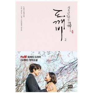 (韓国書籍)『鬼(トッケビ) 』2 (TVN韓国ドラマ) [韓国 ドラマ]