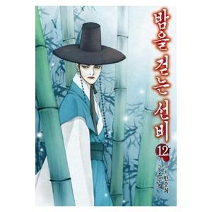 (韓国漫画:マンガ)夜を歩く士 12巻 / ハン・スンヒ 9788926348185|seoul4